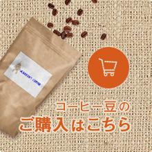 コーヒー豆のご購入はこちら